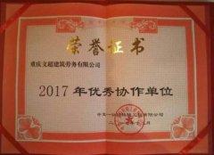 2017年优秀协助单位