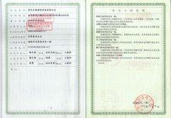 重庆文超劳务资质证书